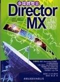 二手書博民逛書店《多媒體整合Director MX實務學習》 R2Y ISBN:9574420442