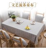 桌布北歐風ins餐桌布藝現代簡約茶幾桌布棉麻小清新網紅長方形台布正【快速出貨】