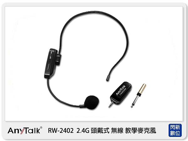 AnyTalk RW-2402 2.4G 頭戴式 無線 麥克風 直播 遠距 教學 擴音器 (RW2402,公司貨)