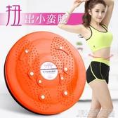 扭扭盤扭腰盤扭腰機家用健身瘦肚子大器材跳舞機扭扭樂 JRM簡而美