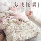 100%精梳純棉雙人薄被套-多款任選 台灣製 棉被套 (不含床包) 北歐風