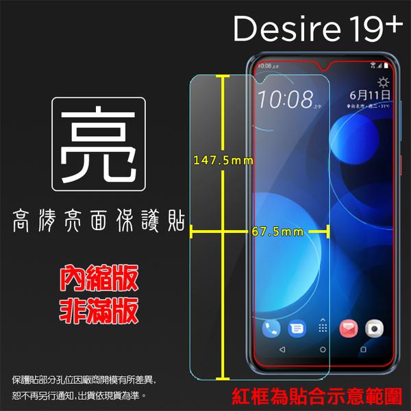 ◆亮面螢幕保護貼 HTC Desire 19+ 19 Plus 2Q74100 保護貼 軟性 高清 亮貼 亮面貼 保護膜 手機膜
