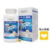 永信 HAC-魚油EPA軟膠囊(90粒/瓶)