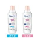 【Biore 蜜妮】極淨卸妝爽膚水 300ml (保濕型/清爽型) 效期2023 【淨妍美肌】