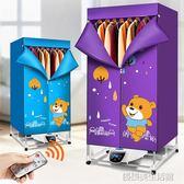 干衣機可折疊智能烘衣機家用靜音節能省電烘干機大容量速干衣 YDL