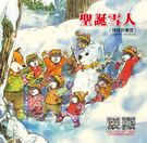 【巧育文化】聖誕雪人(情緒的管理)←童書 兒童讀物 繪本 廣告 批發 玩具