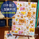 【菲林因斯特】日本進口 拉拉熊透明漫畫 ...
