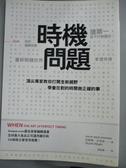 【書寶二手書T2/財經企管_KOZ】時機問題_史都華‧艾伯特