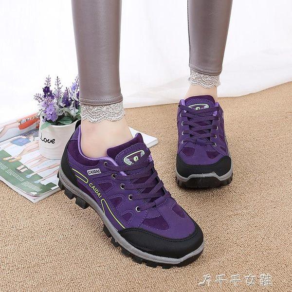 戶外登山鞋防水徒步鞋輕便防滑休閒鞋夏裝運動鞋跑步鞋女旅游鞋消費滿一千現折一百