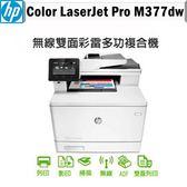 HP 惠普 Color LaserJet Pro MFP M377dw 彩雷多功事務機