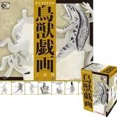 全套7款【日本正版】鳥獸戲畫 杯緣子 盒玩 擺飾 奇譚 KITAN CLUB - 176397