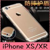 【萌萌噠】iPhone XS / XS Max 台灣熱銷爆款 氣墊空壓保護殼 全包防摔防撞 矽膠軟殼 手機殼