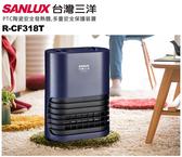台灣三洋 SANLUX  PTC陶瓷電暖氣 R-CF318T