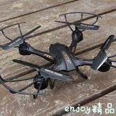 遙控飛機四軸飛行器充電耐摔航拍模型高清直升無人機兒童男孩玩具  enjoy精品
