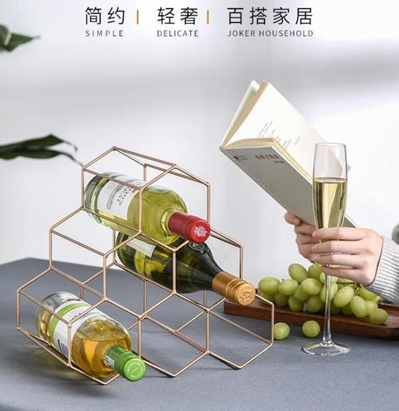 北歐酒架置物架紅酒擺件酒瓶收納架家用酒格子棱形創意葡萄酒架子 暖心生活館