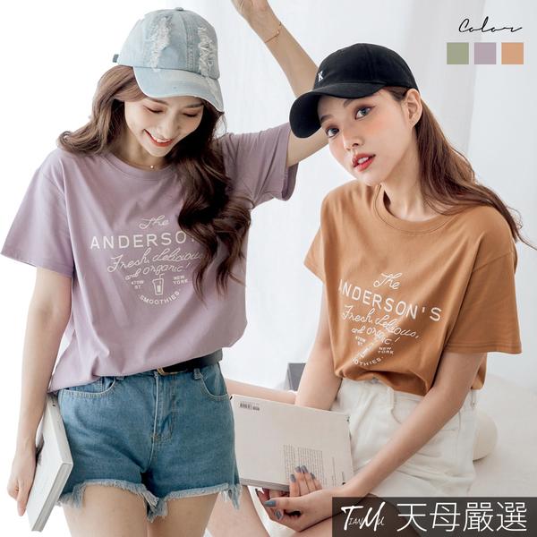【天母嚴選】英字冰沙圖印寬鬆棉質T恤(共三色)