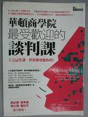 【書寶二手書T3/溝通_KOE】華頓商學院最受歡迎的談判課_洪慧芳, 史都華.戴蒙