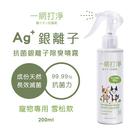 一網打淨 抗菌銀離子除臭噴霧 AG Clean Pet Disinfectant Spray 200ml 寵物專用 - 天然雪松精油