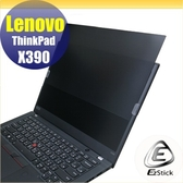 【Ezstick】Lenovo ThinkPad X390 X395 筆記型電腦防窺保護片 ( 防窺片 )