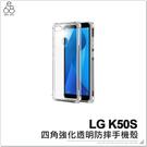 LG K50S 透明 防摔 手機殼 四角強化 保護殼 防摔殼 氣囊 空壓殼 軟殼 保護套 手機套 氣墊殼