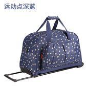全館85折短途拉桿包旅行包箱女手提登機旅游大容量行李袋輕便便攜出差防水
