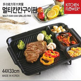 【韓國KITCHEN FLOWER】新款三格長型韓國烤盤滴油烤盤 NY-3028(長型44X33cm) ◆86小舖 ◆