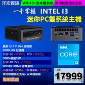 【17999元】全新第11代INTEL MINI PC迷你I3-1115G4電腦主機省空間效能流暢送鍵鼠組收送保固可分期
