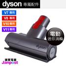 Dyson 戴森 迷你電動渦輪 20W V11 V10 V8 V7 mini 迷你電動渦輪吸頭(除塵蟎 清床墊)/全新原廠/建軍電器
