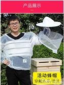 蜜蜂防護服半身空調透氣防蜂衣蜂帽防蜂面罩養蜂專用蜂具 送手套 范思蓮思