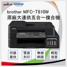 【贈墨水1組】Brother MFC-T810W 原廠大連供無線傳真複合機 /適用 BTD60 BK/BT5000