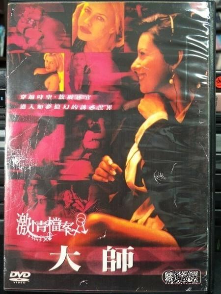 挖寶二手片-P81-013-正版DVD-電影【激情檔案:大師】-穿越時空 放縱感官(直購價)海報是影印