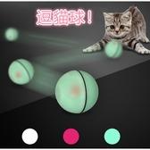 自動逗貓球 LED發光滾動球 USB充電 貓玩具