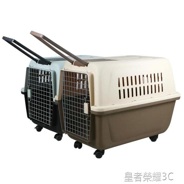 航空箱 寵物航空箱狗狗車載狗籠托運小型中型大型犬貓咪籠子便攜外出大號YTL 皇者榮耀3C