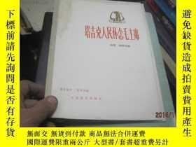 二手書博民逛書店罕見塔吉克人民懷念毛主席9829219636 鋼琴伴奏 人民音樂