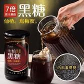 【南紡購物中心】饗破頭.黑糖山楂烏梅蜜2瓶(1000g/瓶)