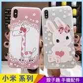 可愛少女 小米9 小米8 小米A2 透色手機殼 小兔子 長頸鹿 保護殼保護套 全包邊軟殼