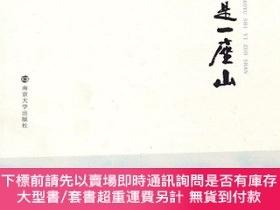 二手書博民逛書店罕見教育是一座山Y460746 丁強 著 南京大學出版社 ISBN:9787305180590 出版2017