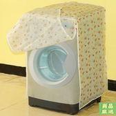 洗衣機防塵罩通用洗衣機罩加厚防水防曬防塵罩全自動波輪滾筒式洗衣機套罩