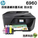 【連續供墨系統防水型+單向閥】HP OfficeJet Pro 6960 雲端無線多功能事務機 登錄送好禮