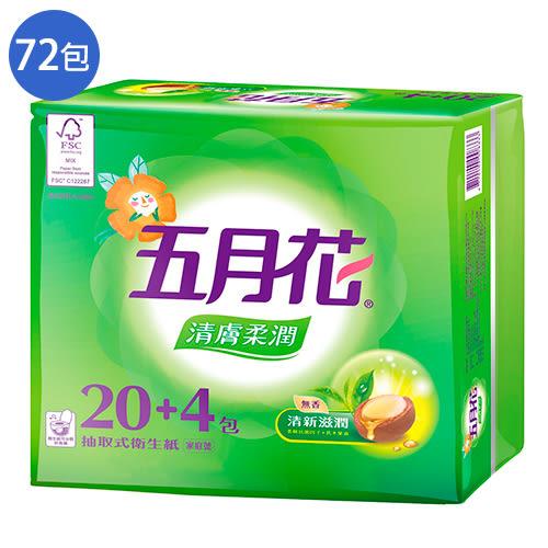 五月花清膚柔潤抽取式衛生紙100抽*72包(箱)【愛買】