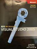 (二手書)使用Microsoft Visual Studio 2005