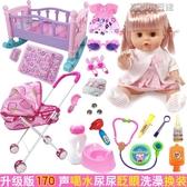 仿真會說話的洋娃娃女孩兒童過家家娃娃帶小推車醫生玩具套裝禮物YYJ  育心小館