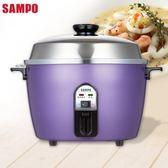 SAMPO聲寶11人份不鏽鋼電鍋KH-QG11A -紫色