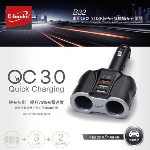 E-books B32 車用QC3.0 USB快充+雙槽擴充充電器 E-PCB179