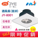 《中一電工 超商取貨》浴室通風扇JY-8001(直排) 通風扇/  浴室排風扇 / 浴室排風機/ 浴室抽風機