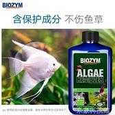 除藻劑 除藻劑水族魚缸去苔劑不傷魚綠藻褐藻克星青苔凈除澡藻劑 米家