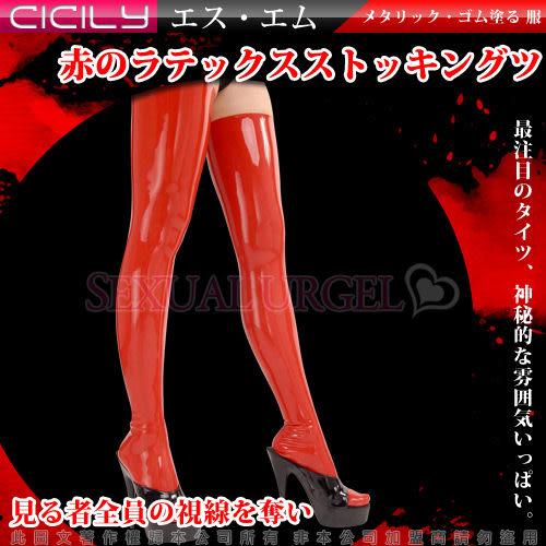 情趣用品 虐戀 CICILY SM女王*塗膠仿皮高彈性緊身長襪-紅色 情趣用品
