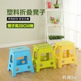 戶外折疊凳子浴室洗澡坐凳塑料板凳釣魚凳收納凳加厚型折疊椅家用 js7167『科炫3C』