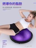 波速球半圓平衡球健身球瑜伽球加厚防爆初學者器材bosu球  9號潮人館