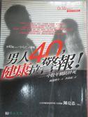 【書寶二手書T1/醫療_HOS】男人40,健康拉警報_李尚霖, 阿部博幸